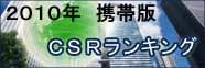 NPO法人宇宙船地球号 2010年版CSRランキング 携帯版