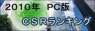 NPO法人宇宙船地球号 2010年版CSRランキング