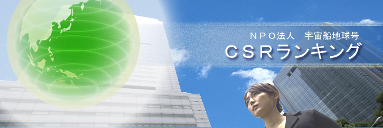 CSRランキング