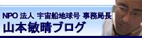 NPO法人 宇宙船地球号 事務局長 山本敏晴ブログ