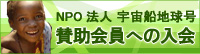 NPO法人 宇宙船地球号 賛助会員への入会